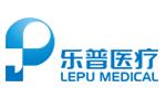 乐普(北京)医疗器械股份有限公司