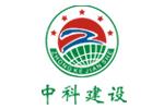 潍坊市中科建设集团有限公司