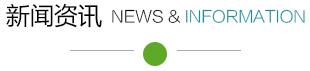 网站优化新闻资讯