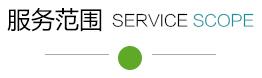 潍坊网站建设-服务范围